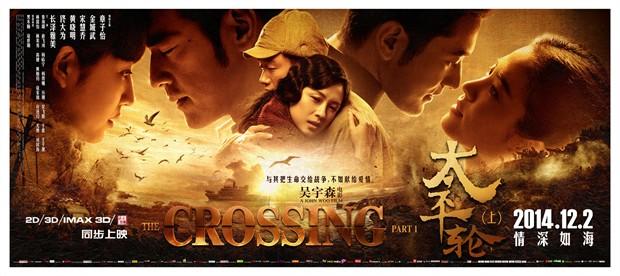 crossing201411